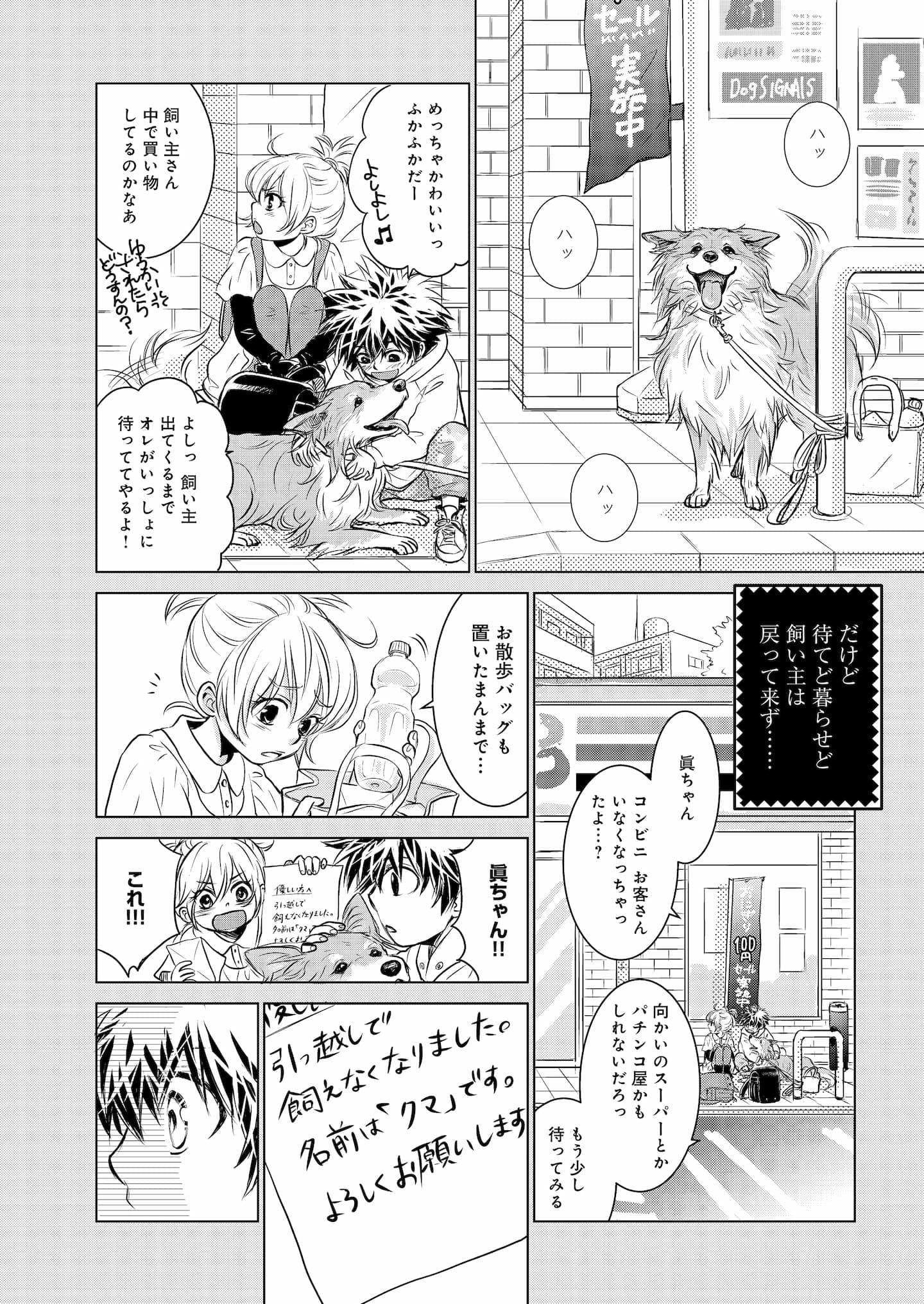 『DOG SIGNAL』9話目① 2ページ目