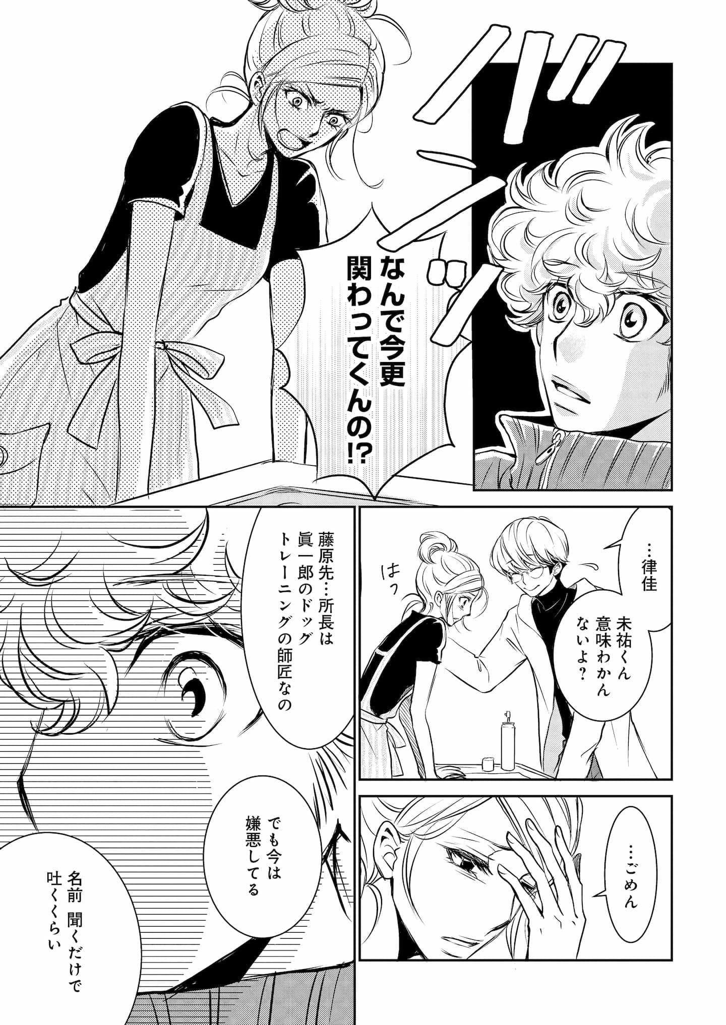 『DOG SIGNAL』8話目① 8ページ目