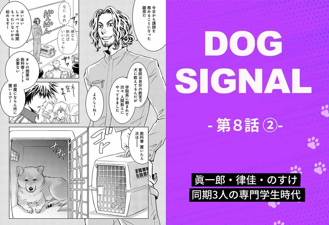 『DOG SIGNAL』8話目 2/4