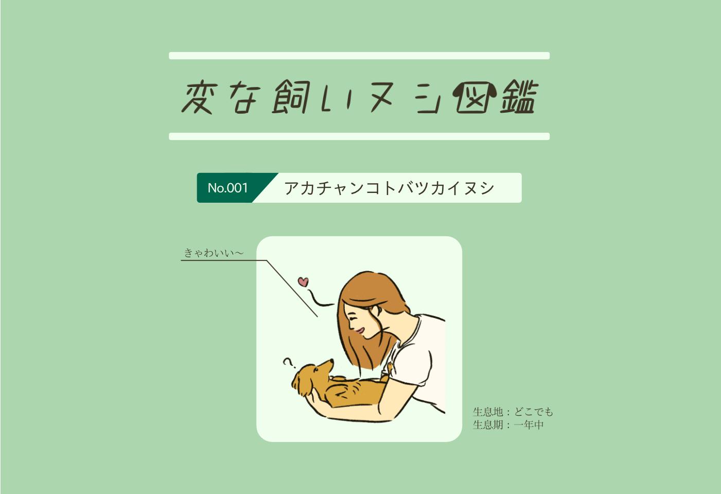 犬を前にすると…⁈『アカチャンコトバツカイヌシ』変な飼いヌシ図鑑【No.001】