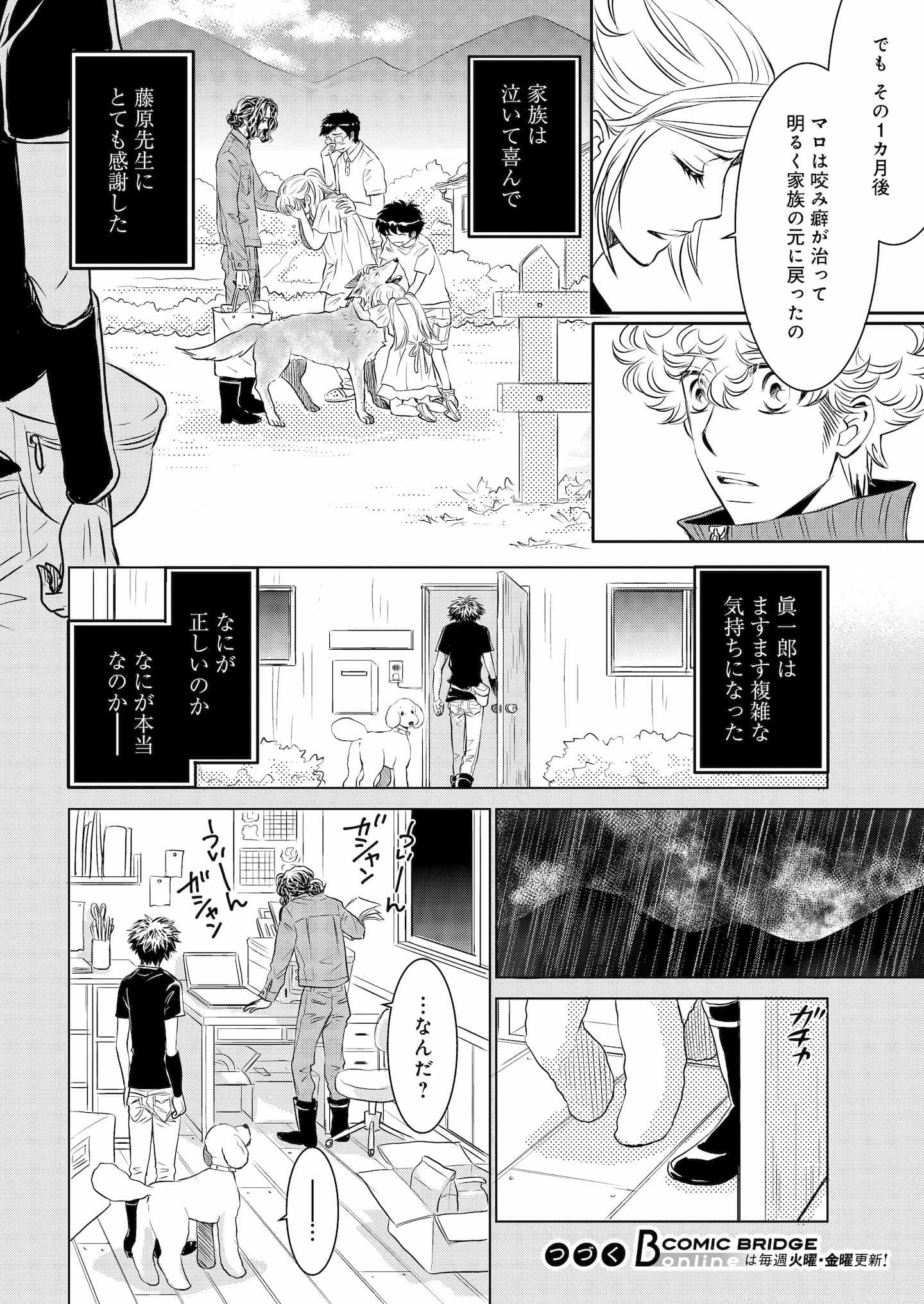 『DOG SIGNAL』9話目③ 8ページ目