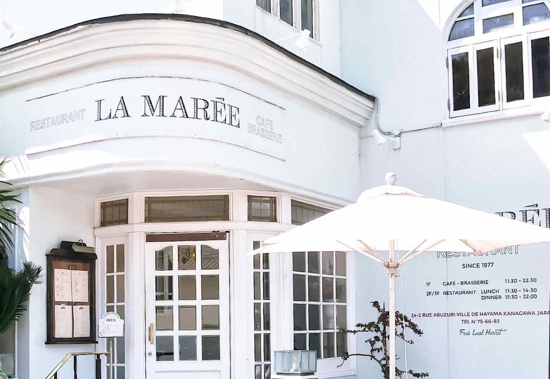 【葉山】フランス風なのに愛犬と地元の食材もいただける♪ 『レストラン ラ・マーレ』 外観