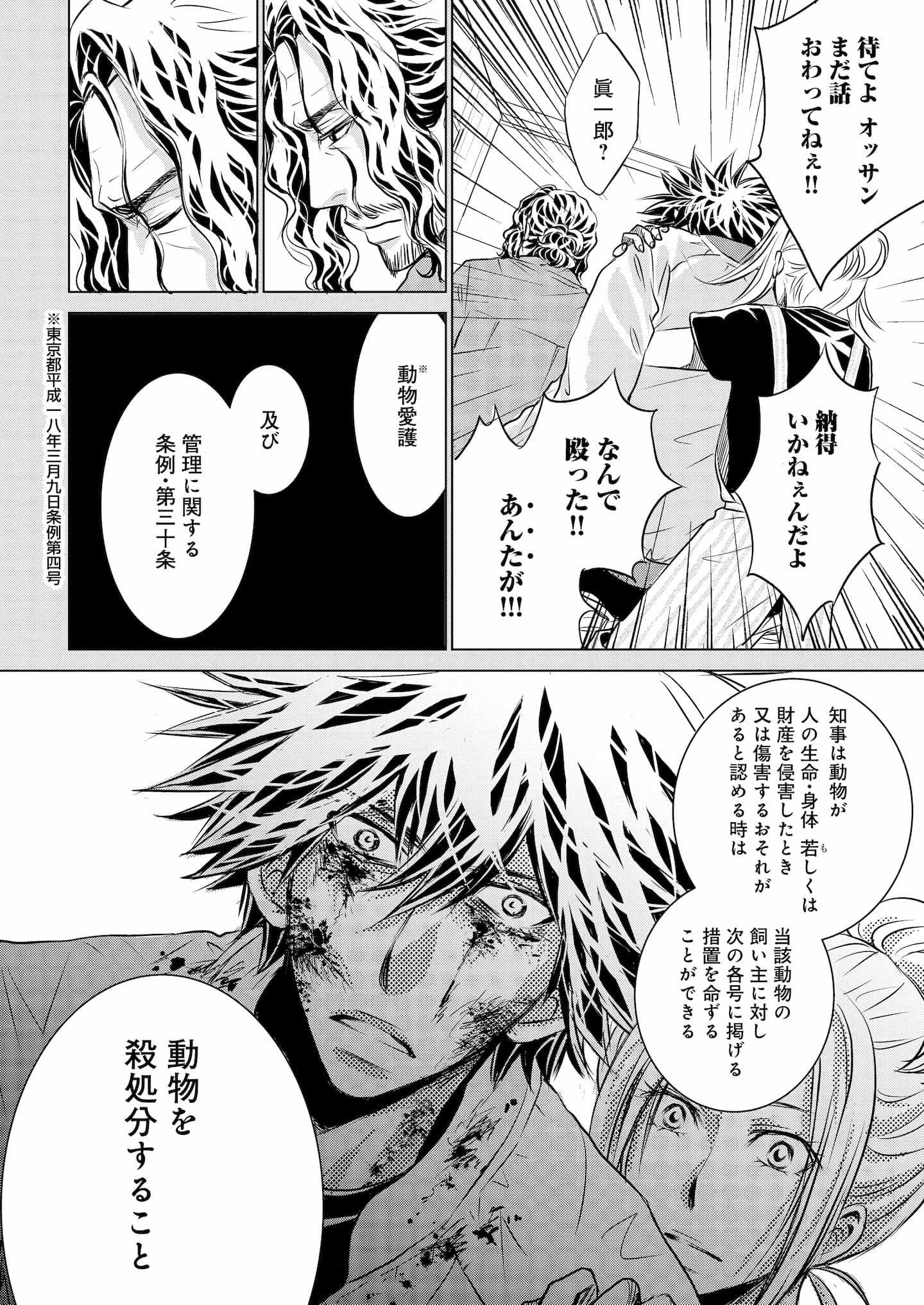 『DOG SIGNAL』9話目③ 6ページ目