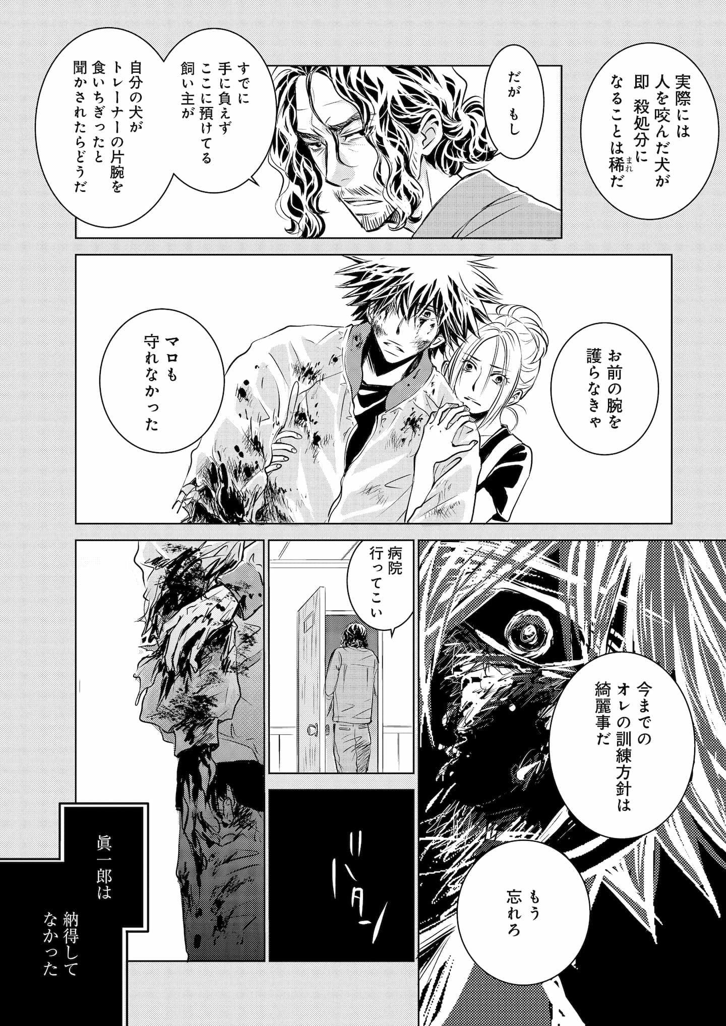 『DOG SIGNAL』9話目③ 7ページ目