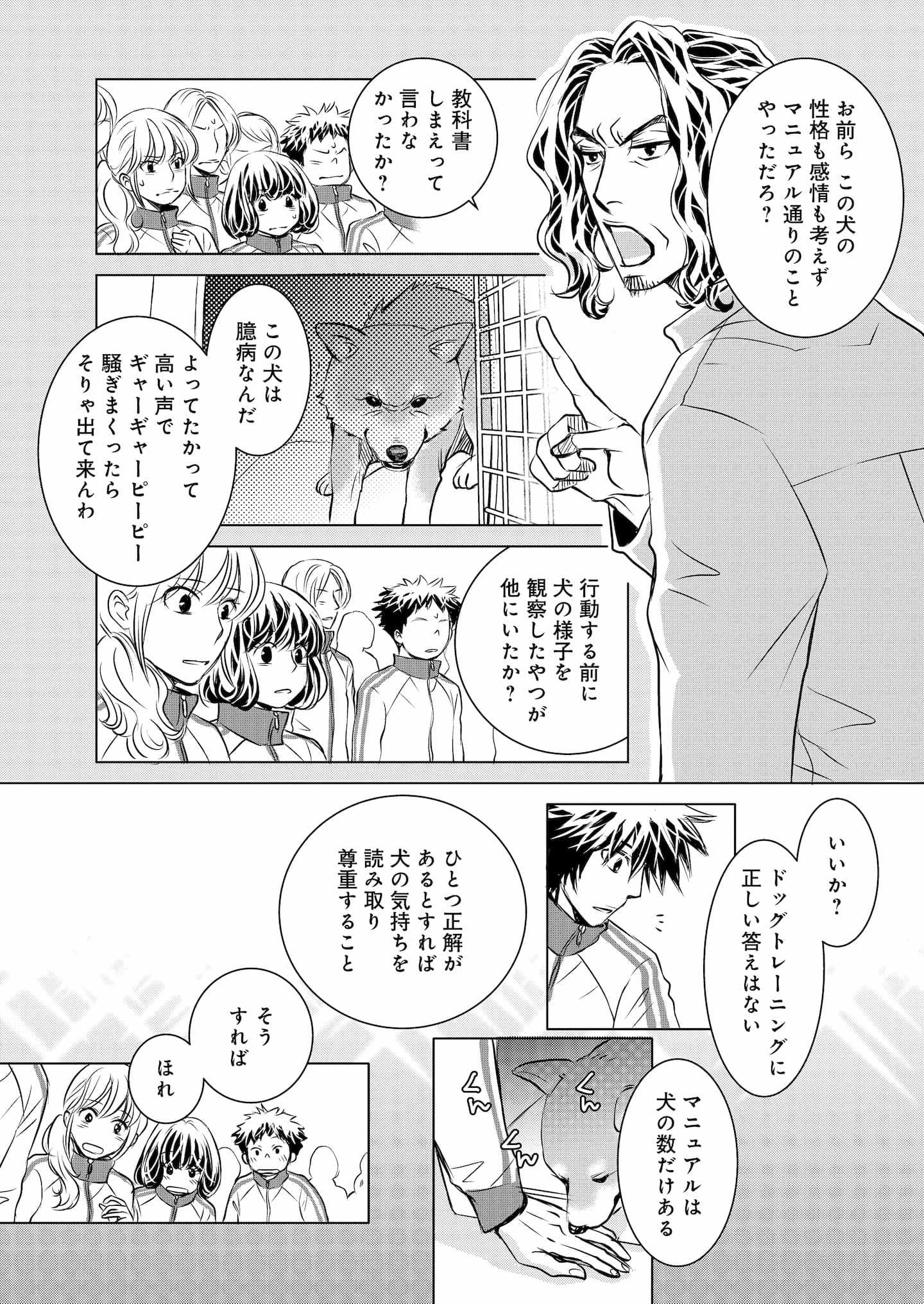 『DOG SIGNAL』8話目③ 3ページ目