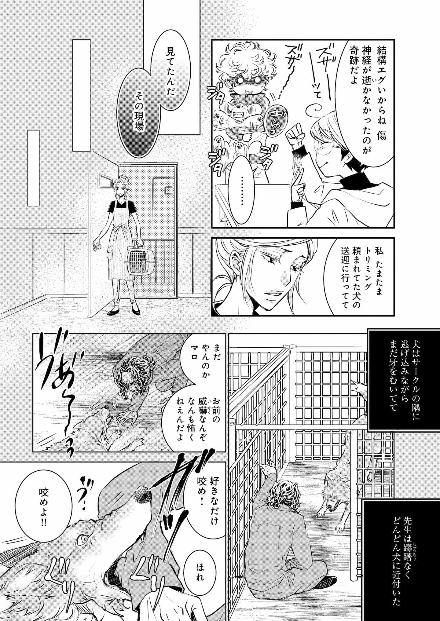 『DOG SIGNAL』9話目③ 2zzページ目