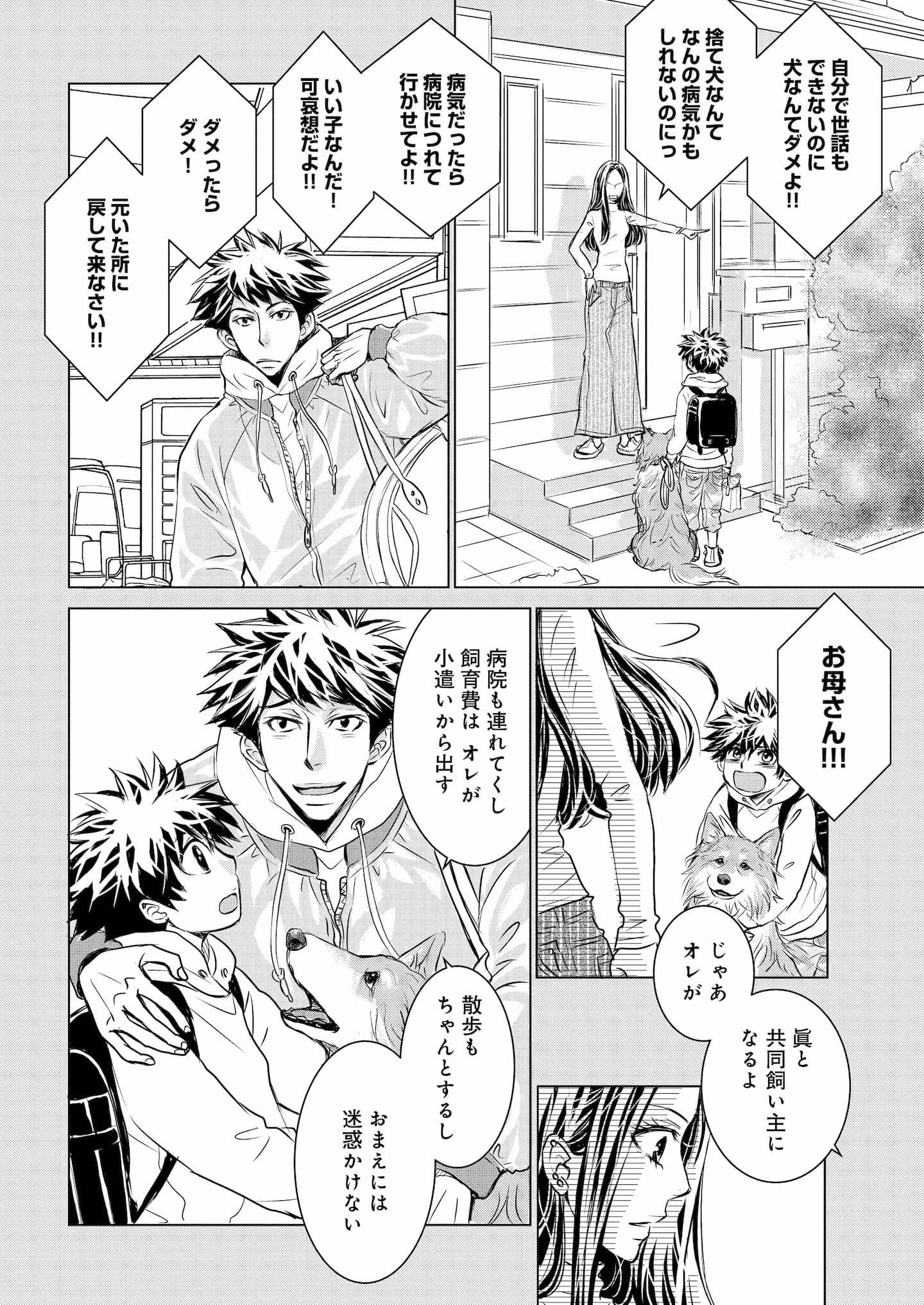 『DOG SIGNAL』9話目① 3ページ目