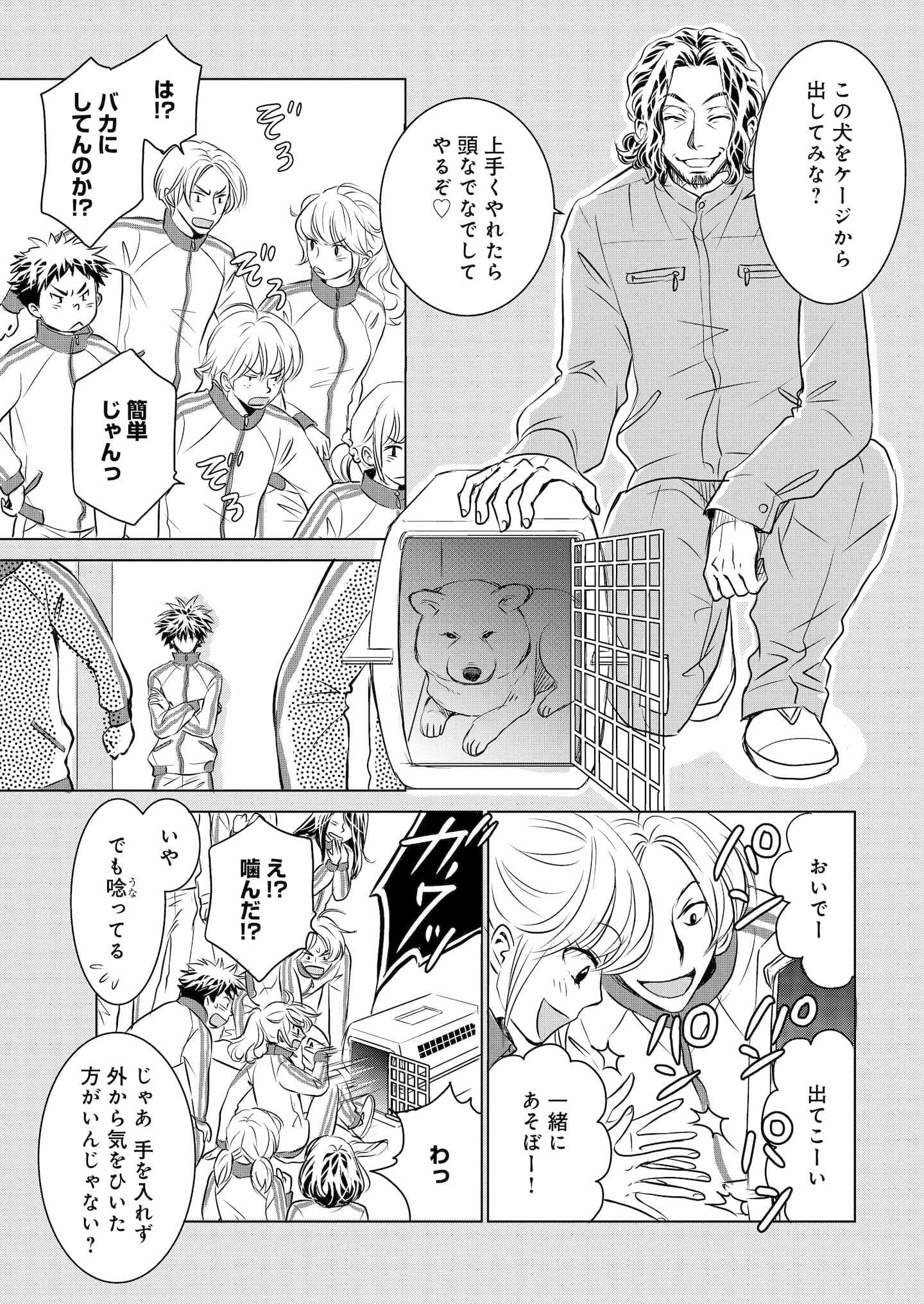 『DOG SIGNAL』8話目② 5ページ目