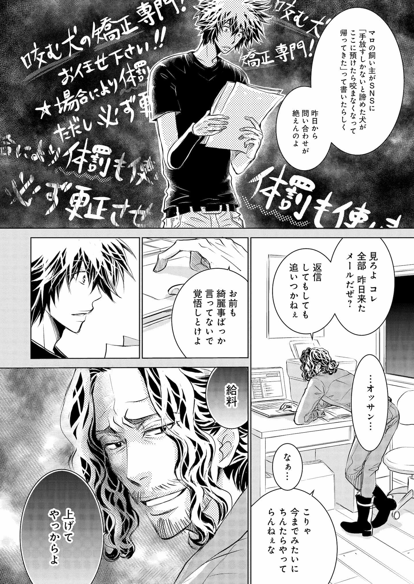 『DOG SIGNAL』9話目④ 2ページ目