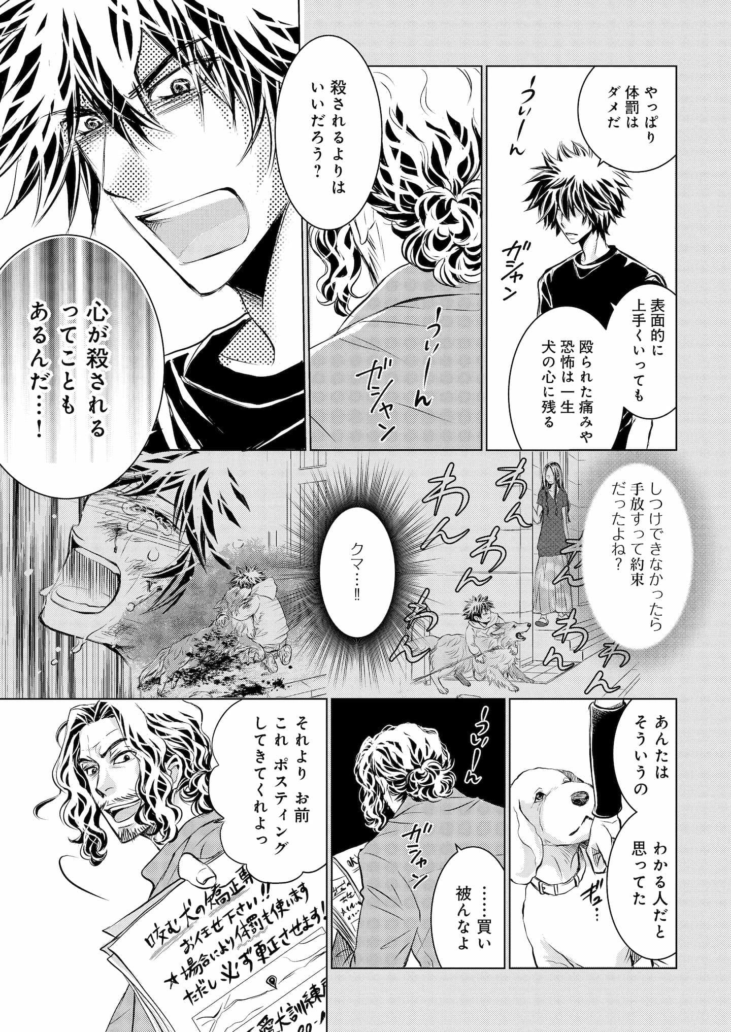 『DOG SIGNAL』9話目④ 1ページ目