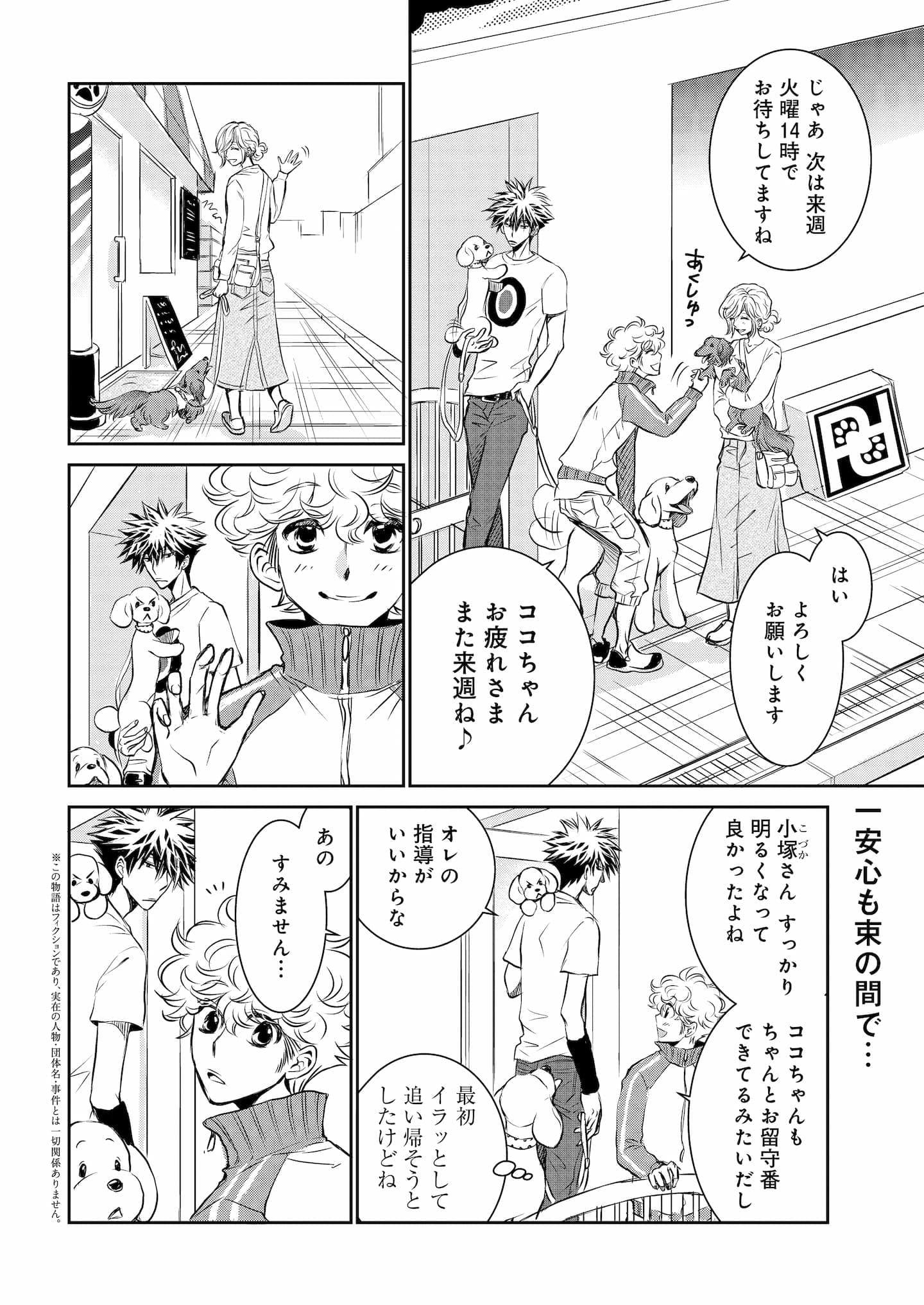 『DOG SIGNAL』8話目① 1ページ目
