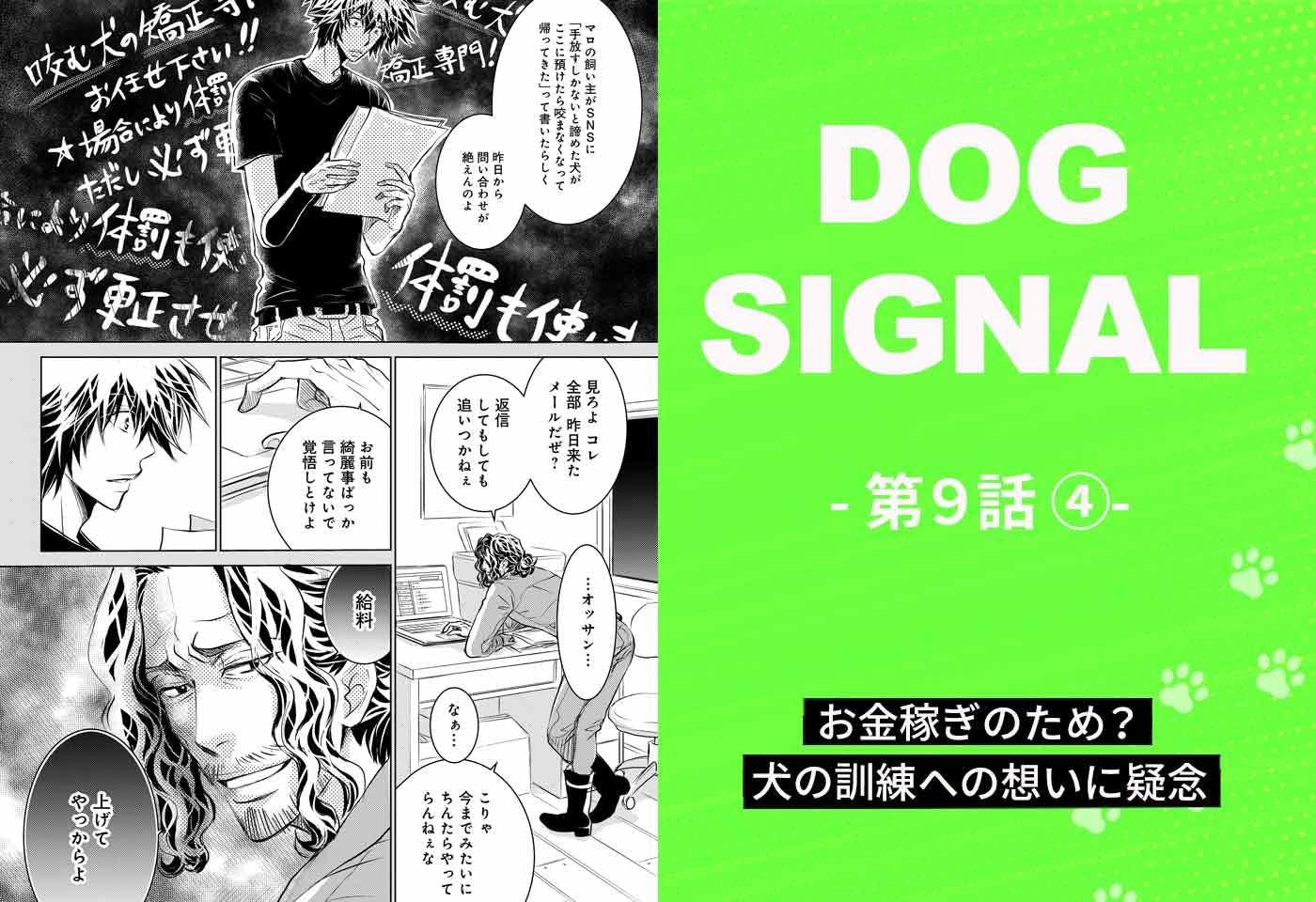 『DOG SIGNAL』9話目 4/4