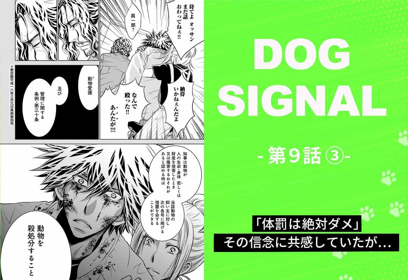 『DOG SIGNAL』9話目 3/4