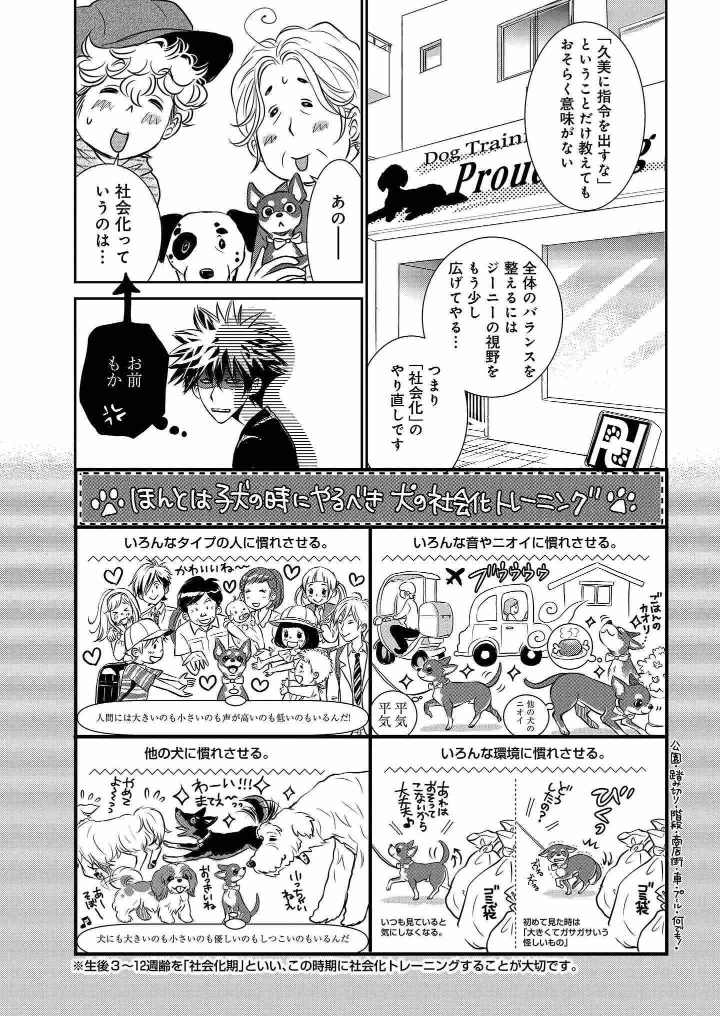 『DOG SIGNAL』11話目④ 3ページ目