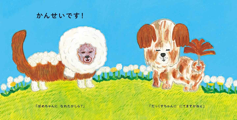 相思相愛の愛くるしい友達犬『ぽめちゃんとだっくすちゃん』