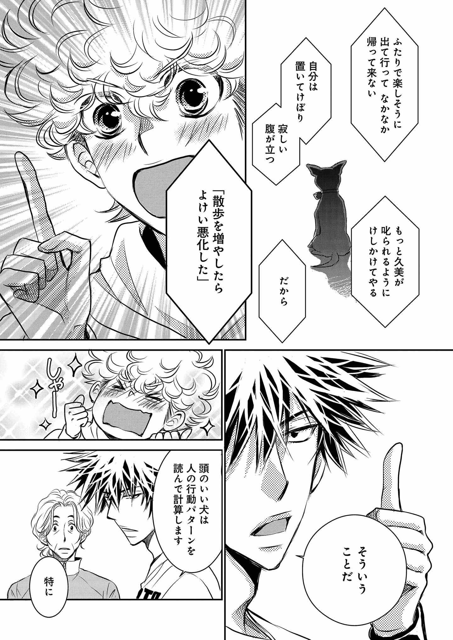 『DOG SIGNAL』11話目③ 10ページ目