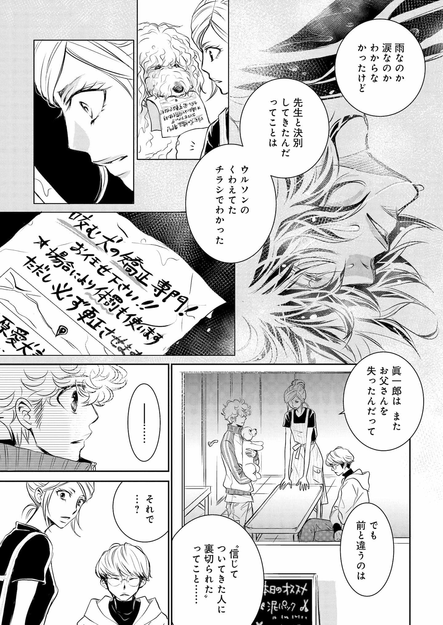 『DOG SIGNAL』10話目① 2ページ目