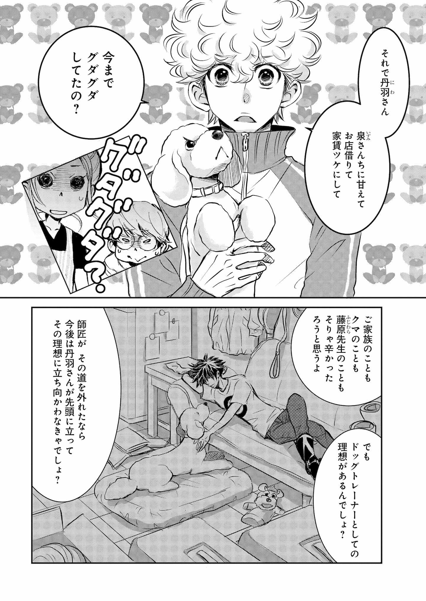 『DOG SIGNAL』10話目① 3ページ目