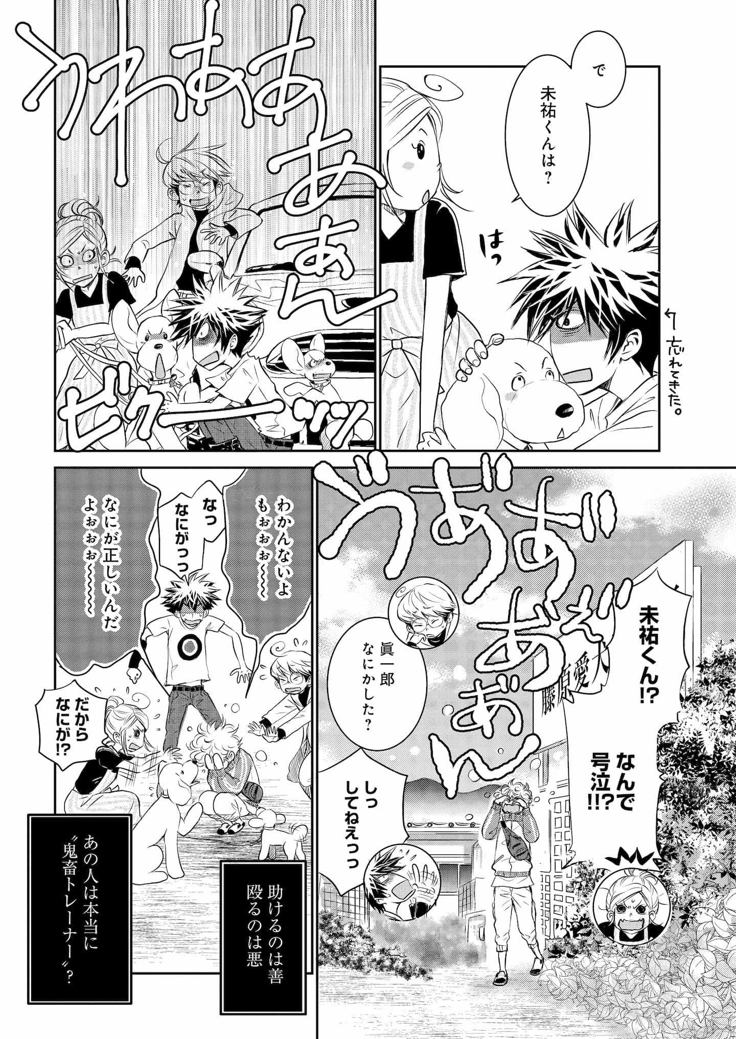 『DOG SIGNAL』10話目④ 1ページ目
