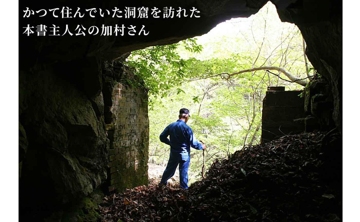 『洞窟少年と犬のシロ』が発売!家出少年と愛犬シロが山の中で何年も過ごした驚愕の実話を基にした作品
