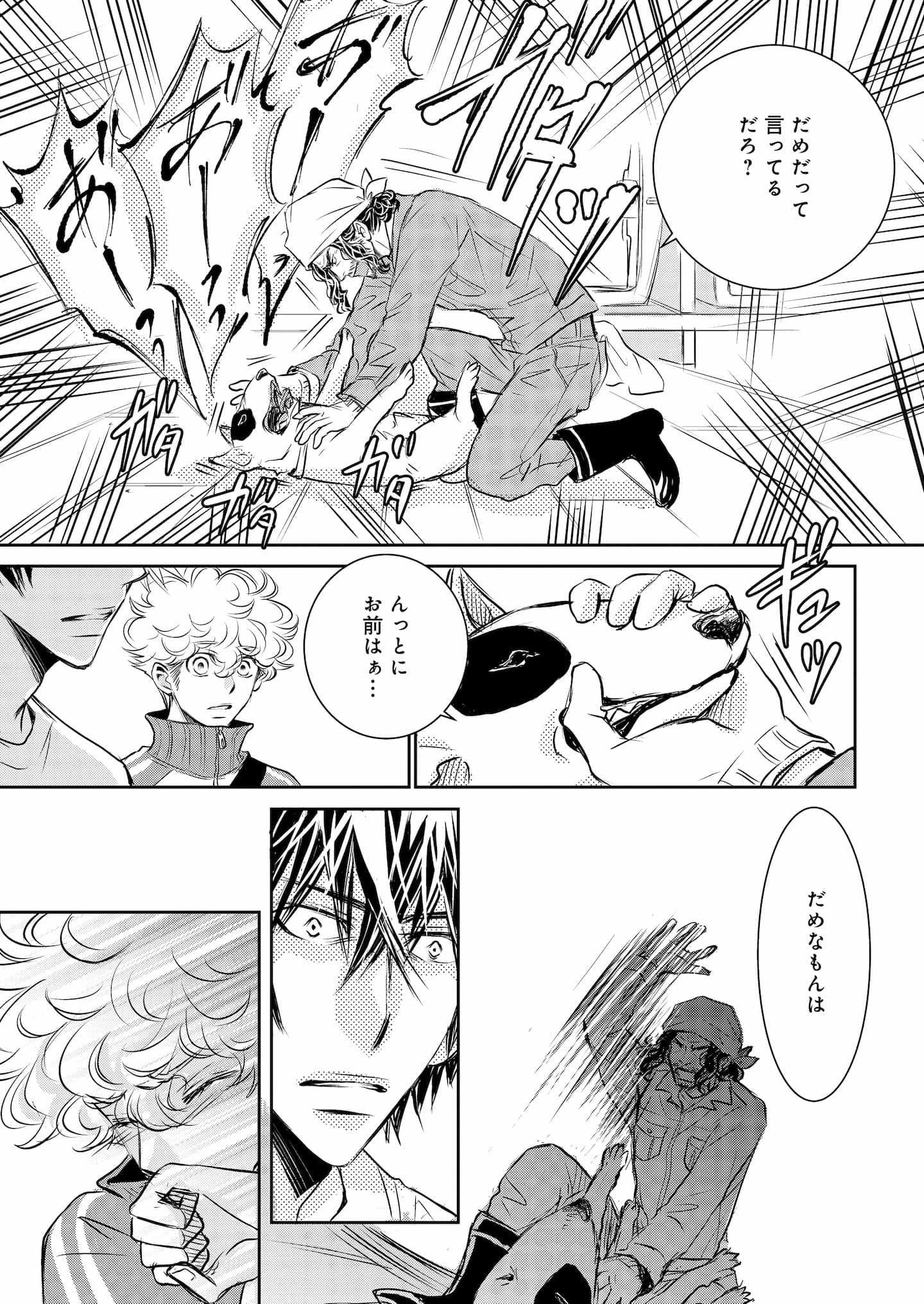 『DOG SIGNAL』10話目② 1ページ目