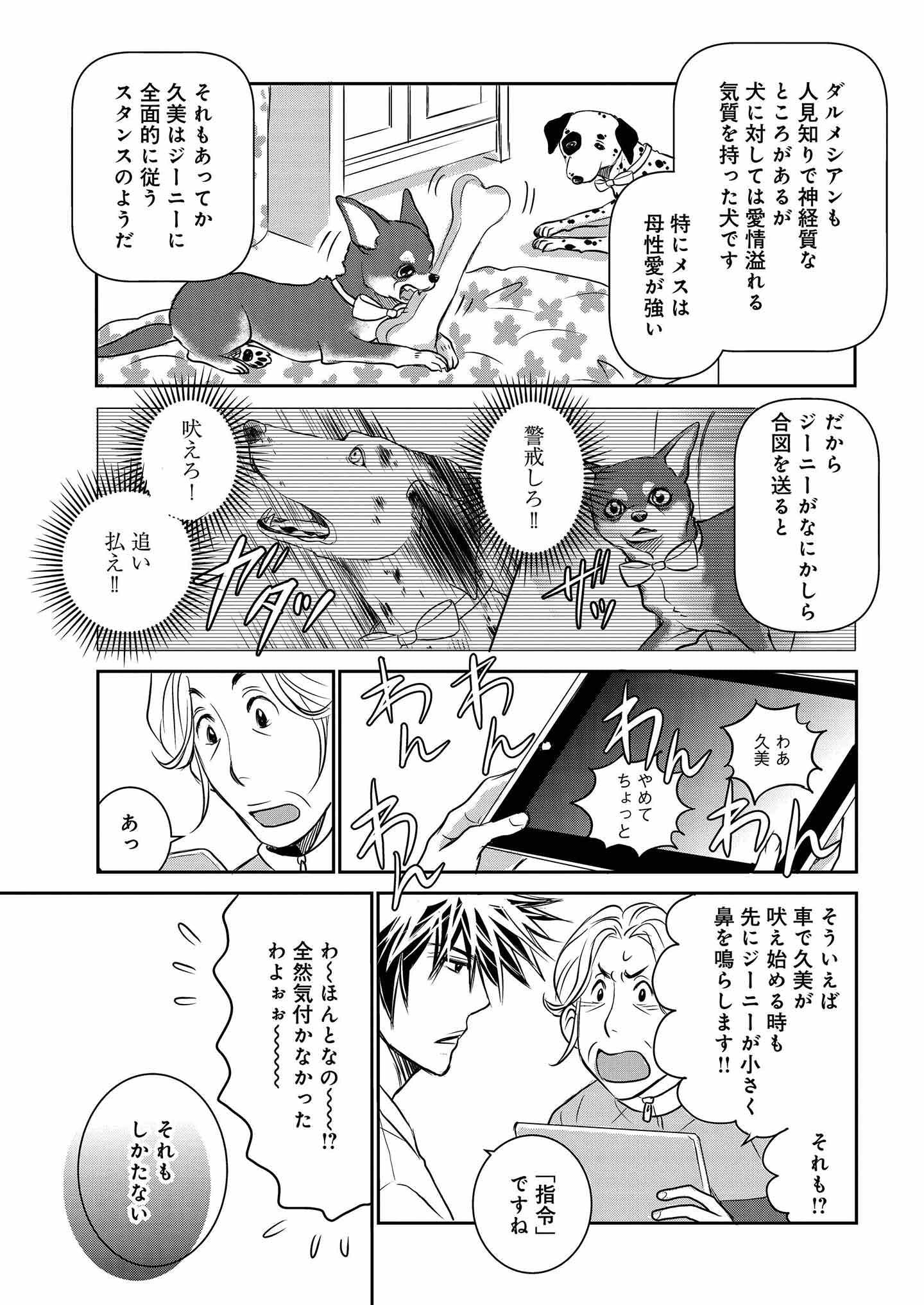『DOG SIGNAL』11話目③ 6ページ目