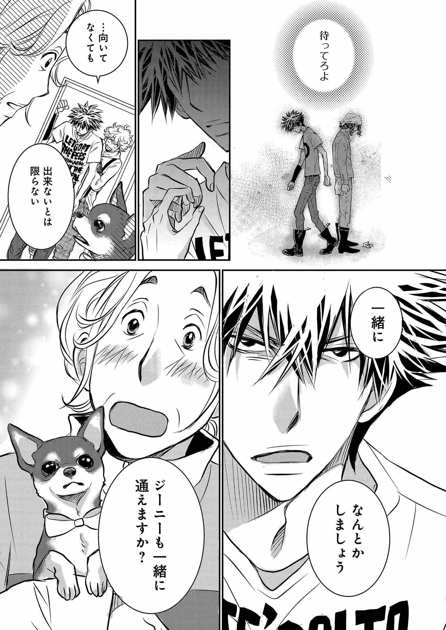 『DOG SIGNAL』11話目④ 2ページ目