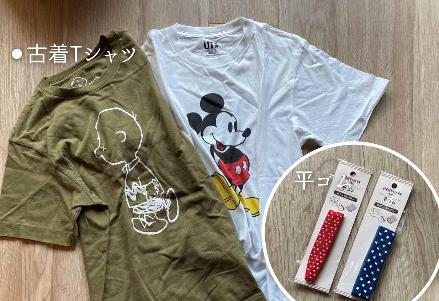 愛犬用Tシャツカフェマットの作り方 材料 Tシャツ 平ゴム