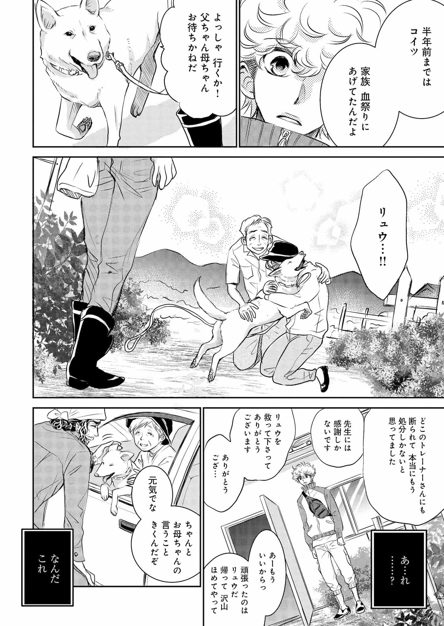 『DOG SIGNAL』10話目③ 2ページ目