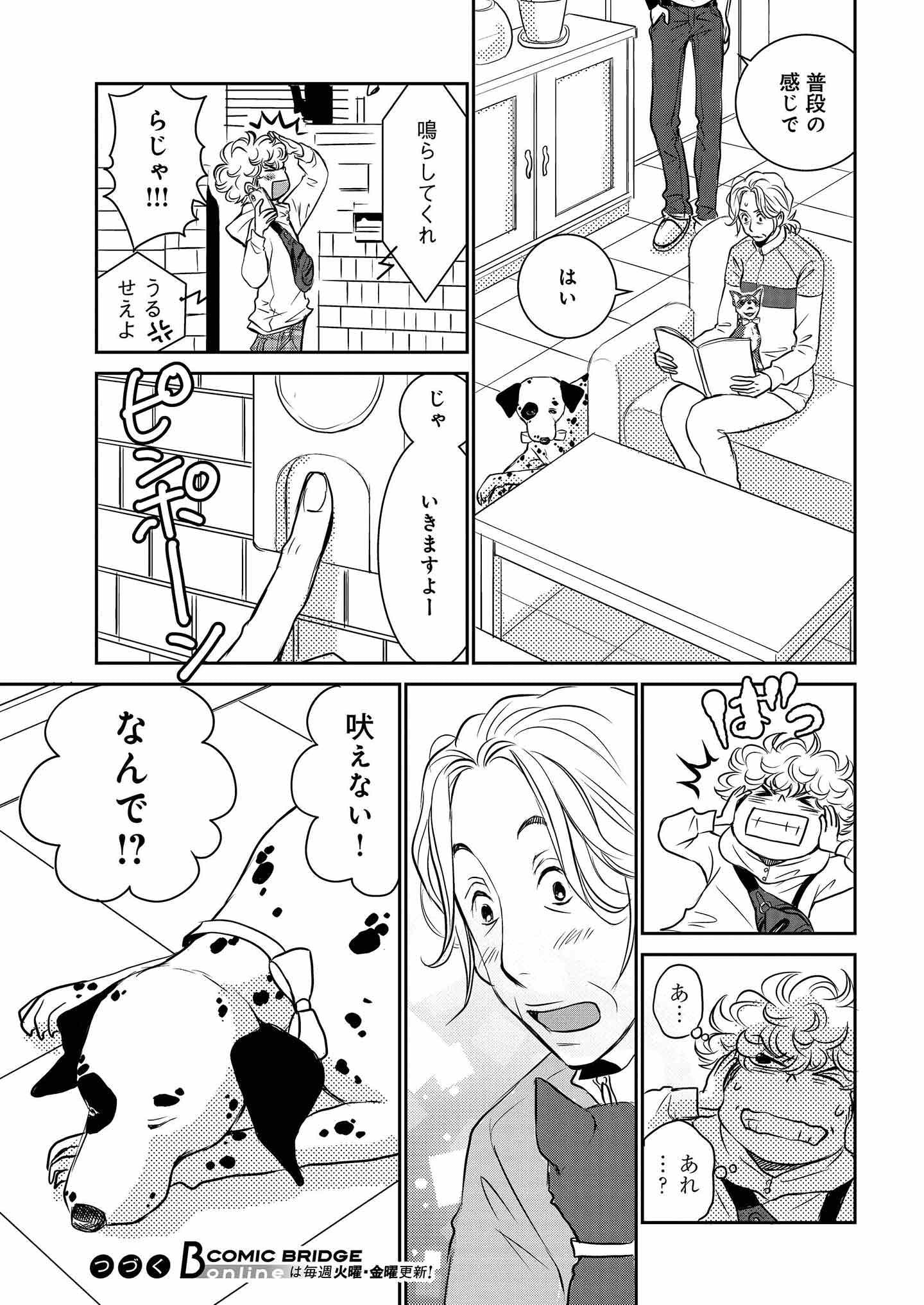 『DOG SIGNAL』11話目② 10ページ目