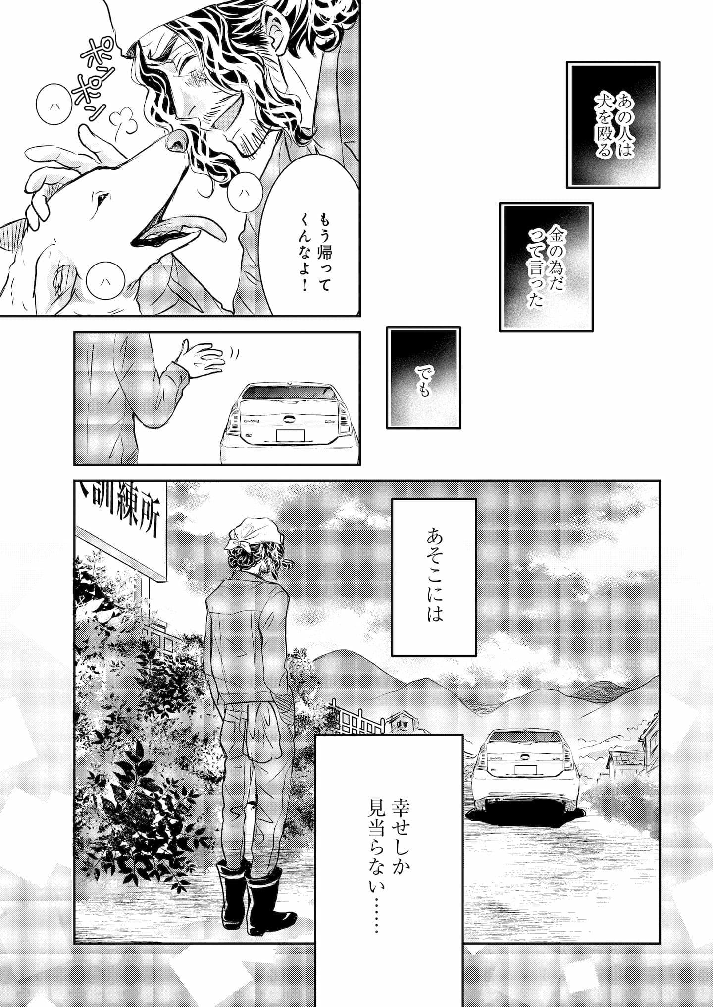 『DOG SIGNAL』10話目③ 3ページ目