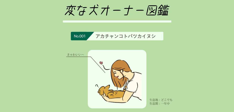 犬を前にすると…⁈変な飼いヌシ図鑑No.001 『アカチャンコトバツカイヌシ』
