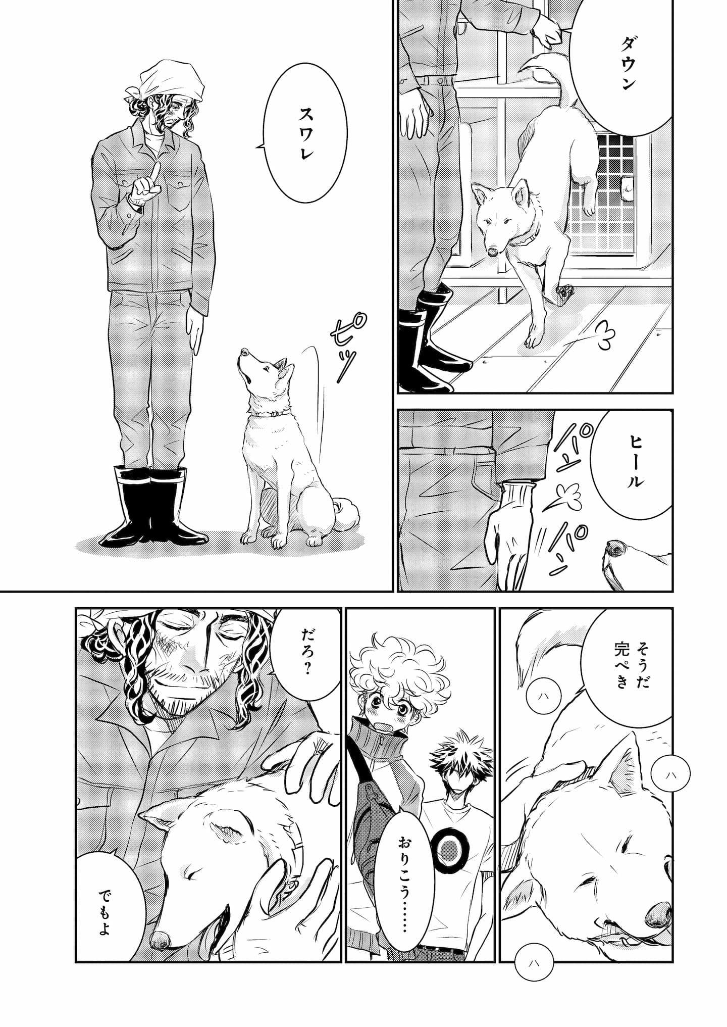 『DOG SIGNAL』10話目③ 1ページ目