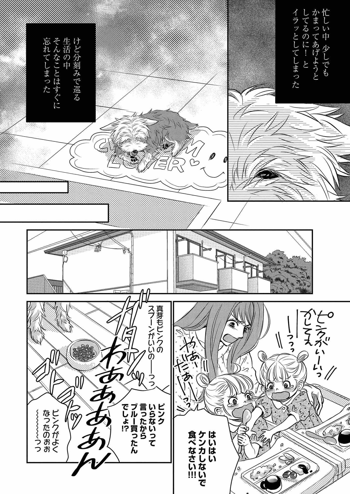 『DOG SIGNAL』13話目② 3ページ目