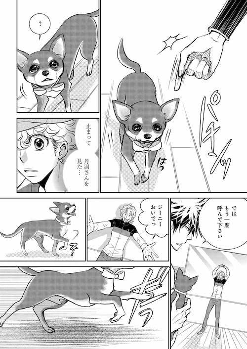 『DOG SIGNAL』12話目③ 4ページ目