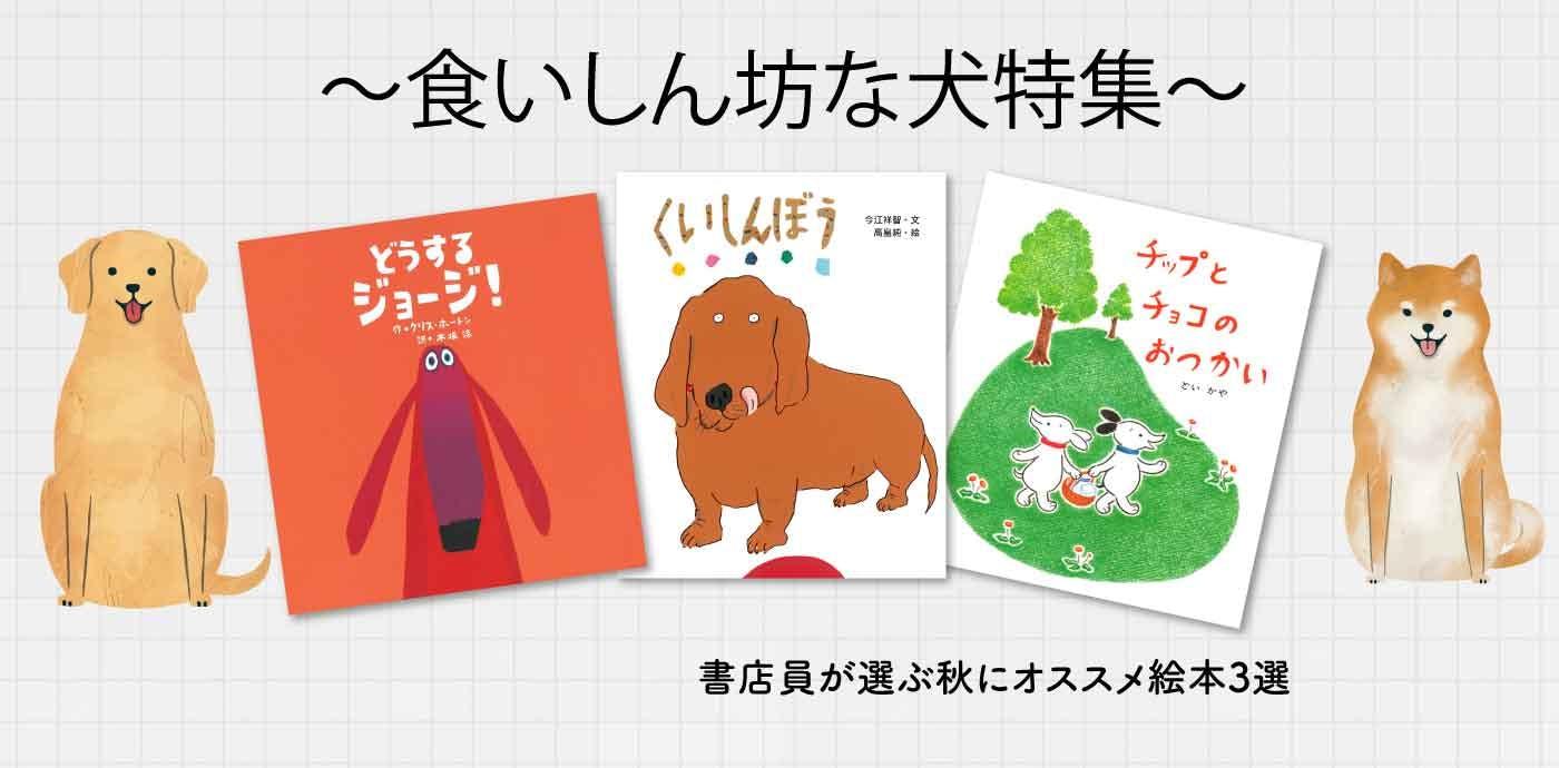 【食欲の秋にオススメ】子供も大人も楽しめる絵本3選!ダイエットの教訓に〜食いしん坊な犬特集〜