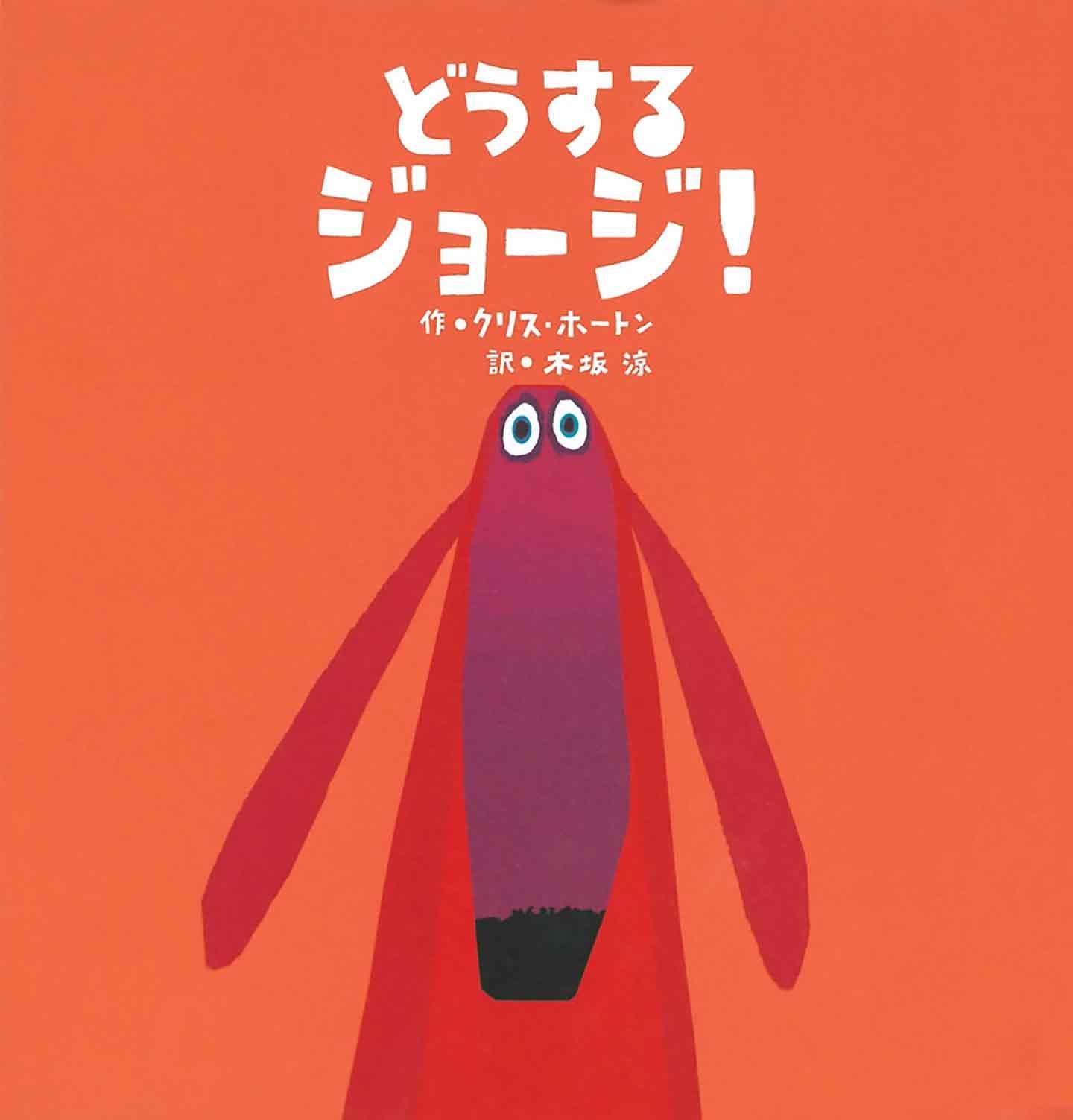 犬の絵本 『どうする ジョージ!』クリス・ホートン (作),木坂 涼 (訳)BL出版