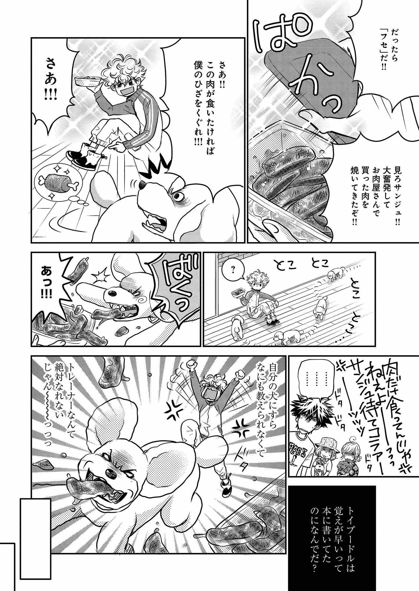 『DOG SIGNAL』12話目① 5ページ目