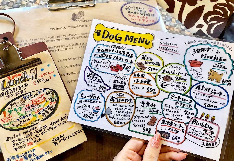内緒にしておきたいカフェ『スーリール』 犬用メニューあり