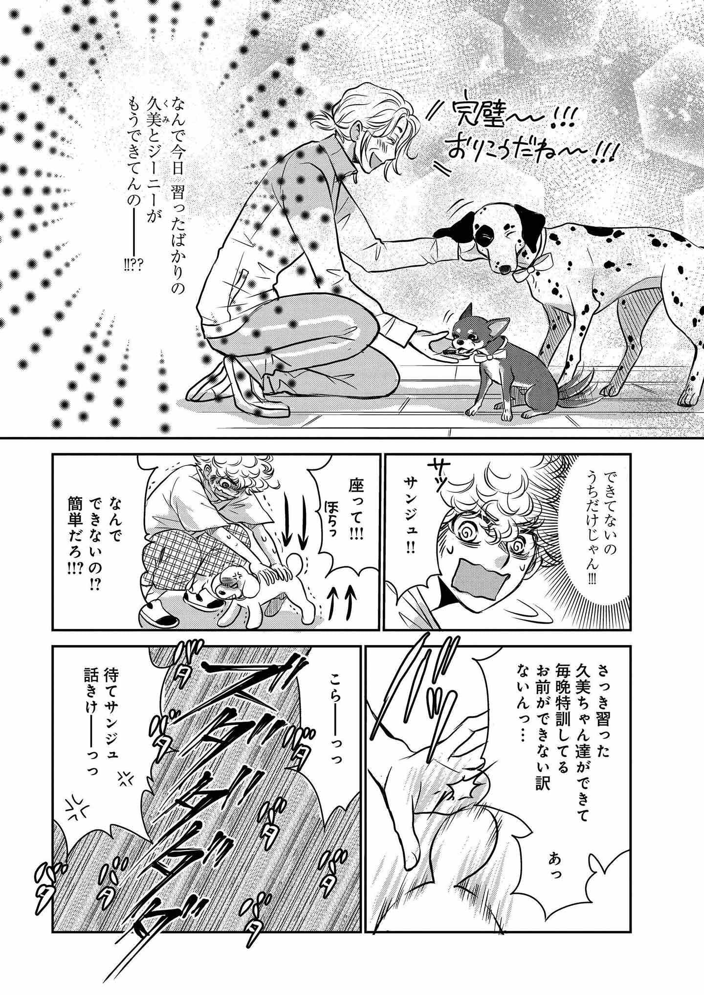 『DOG SIGNAL』12話目① 7ページ目