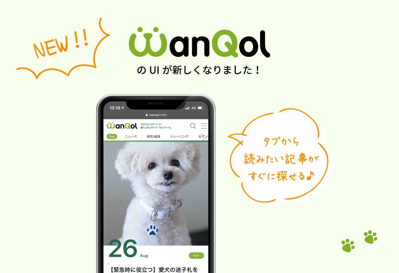 WanQolのUIが新しくなりました!ブラウザの閲覧情報(キャッシュ/Cookie)をクリアしてください