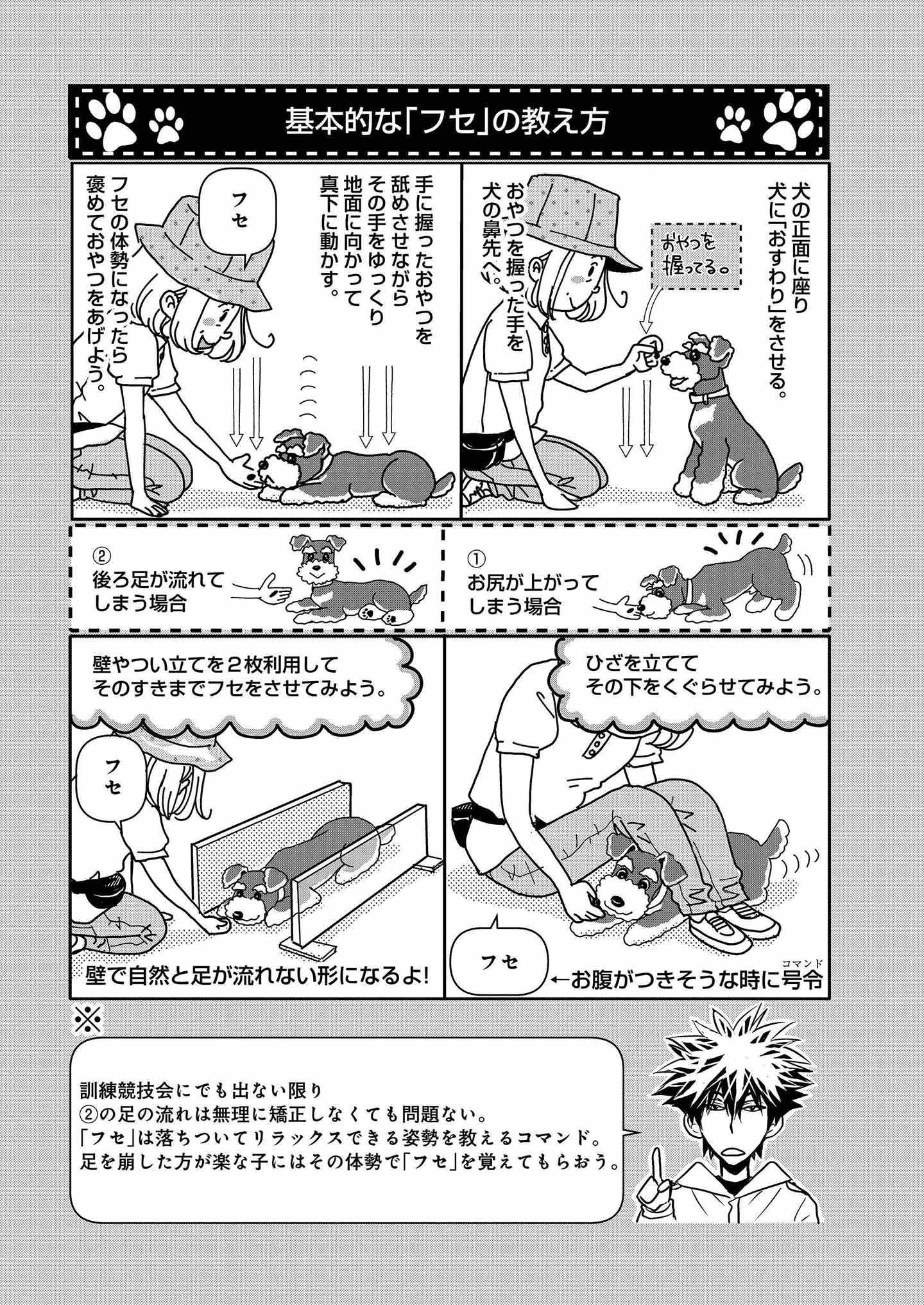 『DOG SIGNAL』12話目① 3ページ目