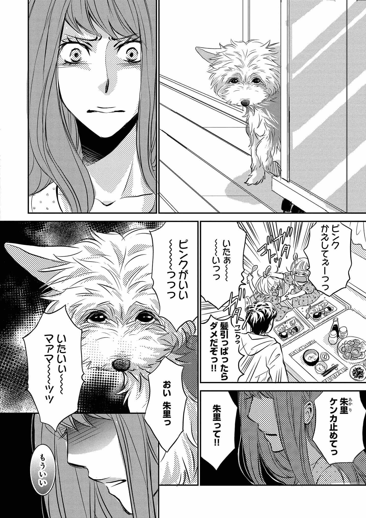 『DOG SIGNAL』13話目② 5ページ目