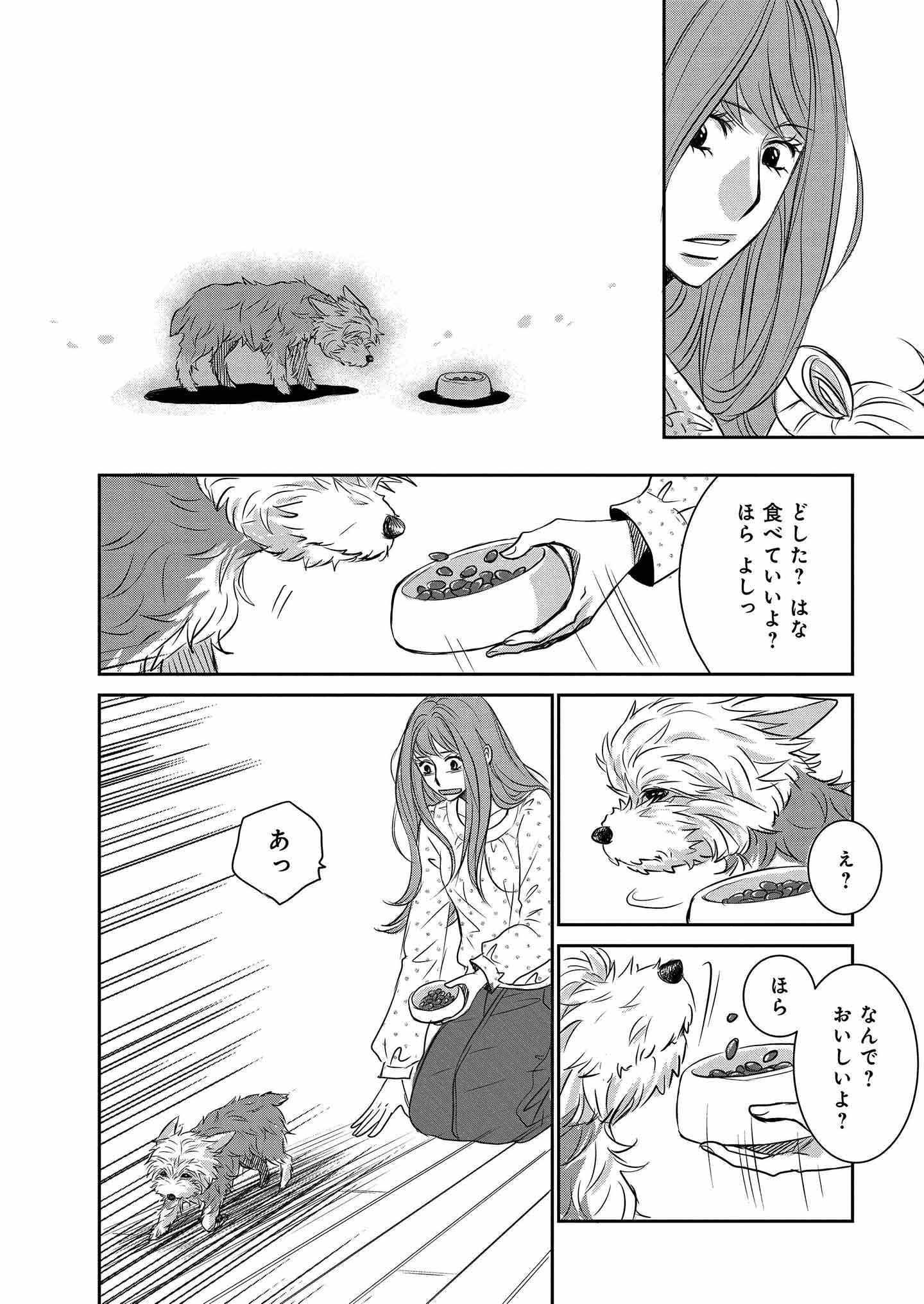 『DOG SIGNAL』13話目② 4ページ目