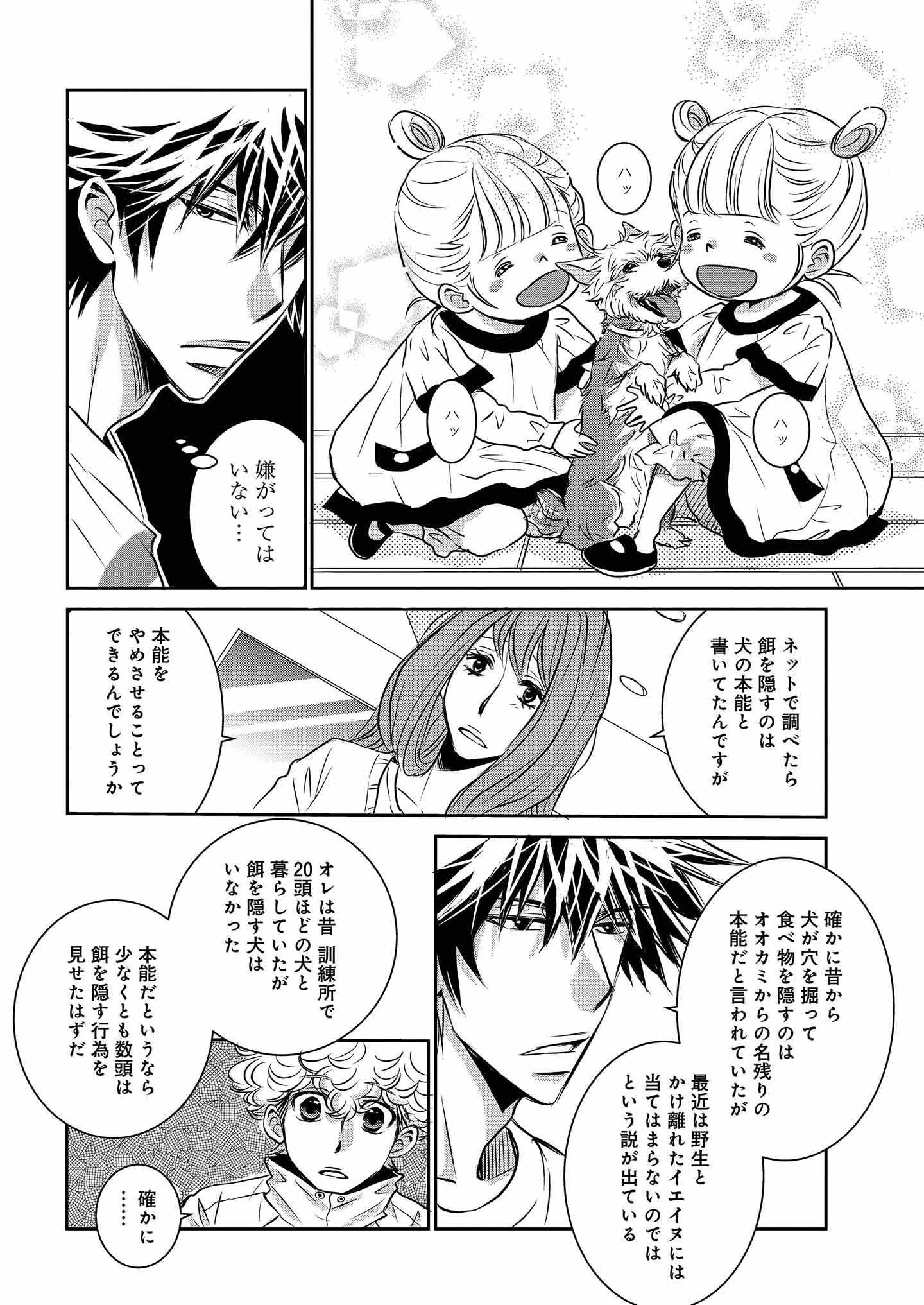 『DOG SIGNAL』13話目① 3ページ目