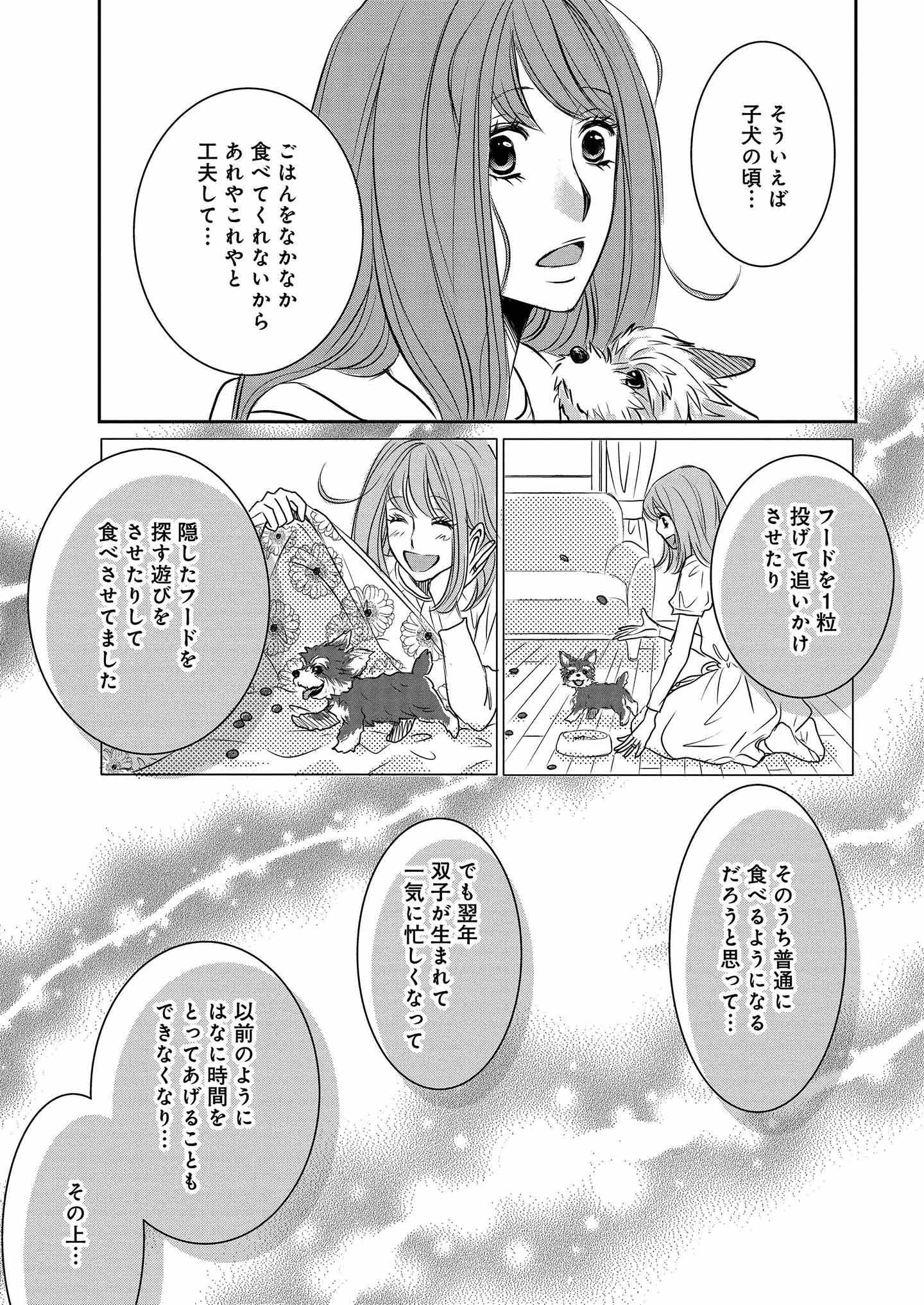 『DOG SIGNAL』13話目④ 3ページ目