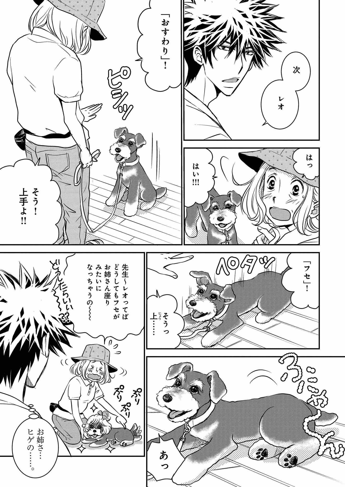 『DOG SIGNAL』12話目① 2ページ目