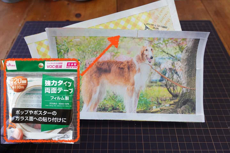 愛犬デザインのマスクケースの作り方 写真を両面テープで貼り付ける