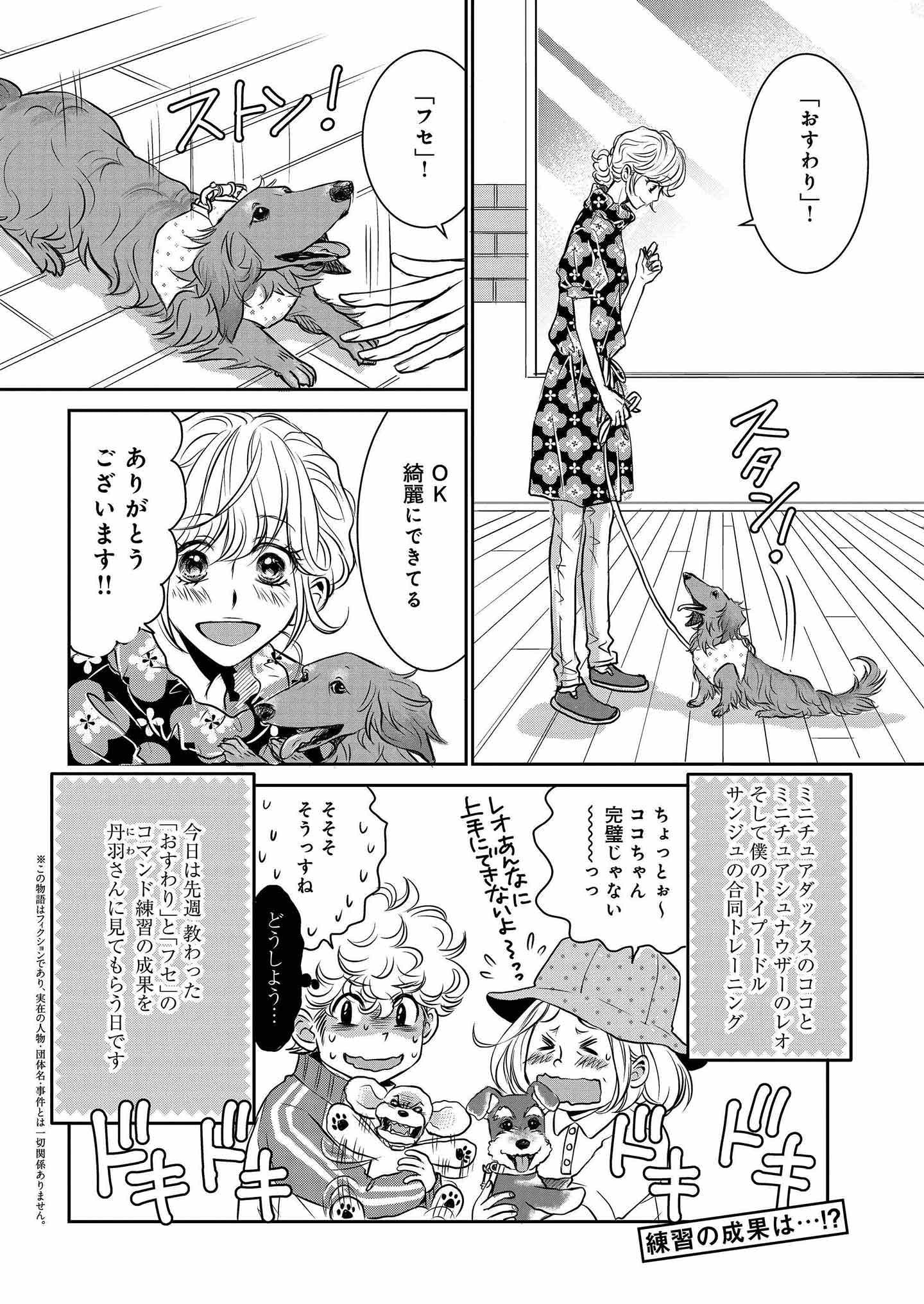 『DOG SIGNAL』12話目① 1ページ目