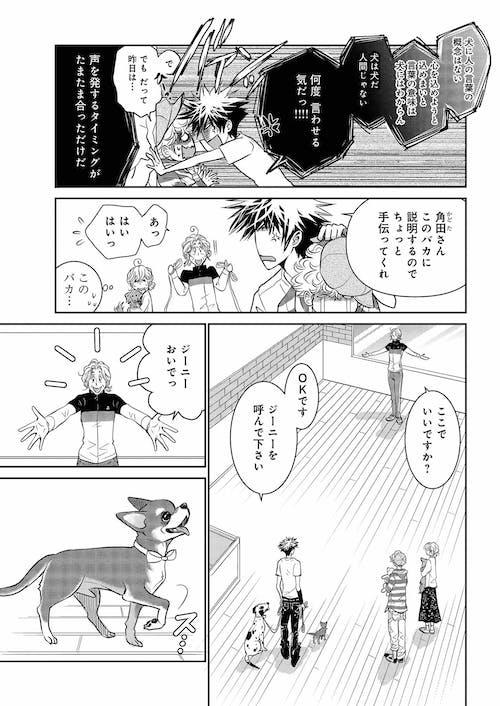 『DOG SIGNAL』12話目③ 3ページ目